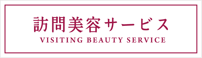 訪問美容サービス